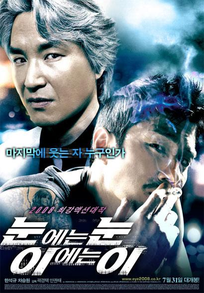 [MULTI] Eye for an Eye [VOSTFR][DVDRIP]