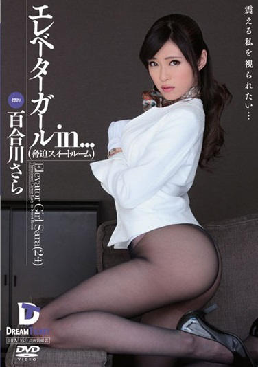 VDD-103 Elevator Girl in intimidation Suite Room Yurikawa Sara