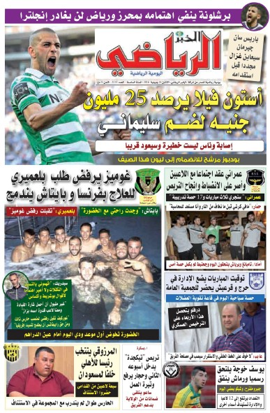 Journal el khabar erriadhi