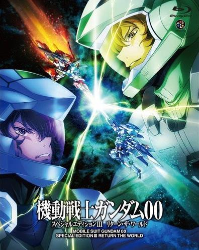 Mobile Suit Gundam 00 Special Edition OAV