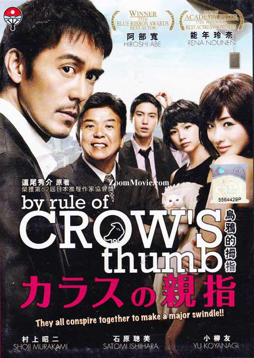 Crow's Thumb (Vostfr)