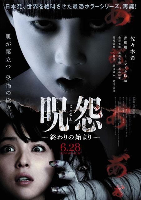 Ju-On The Beginning of the End (Vostfr)