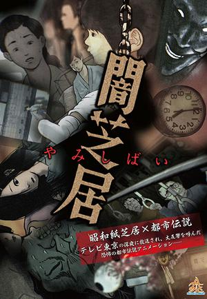 Yami Shibai : Japanese Ghost Stories – Saison 2
