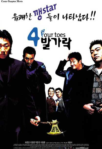 4 Toes (Vostfr)