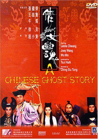 A Chinese Ghost Story (Vostfr)