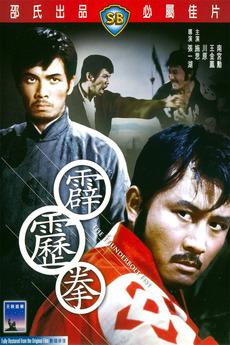 The Thunderbolt Fist (Vostfr)