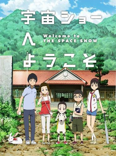 [MULTI] Welcome to the Space Show [VOSTFR][BRRIP]