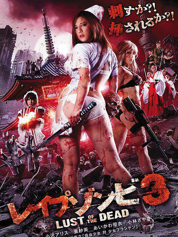 Rape Zombie: Lust of The Dead 3 (Vostfr)