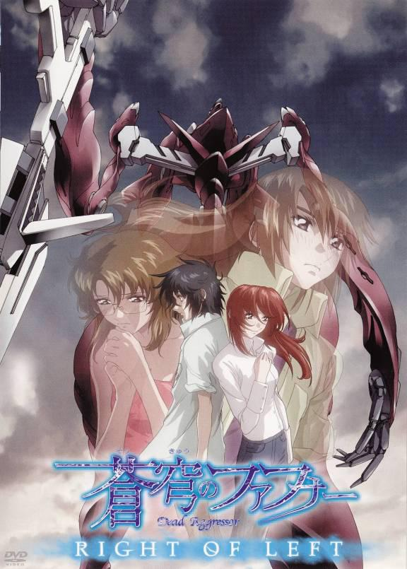 [MULTI] Soukyuu No Fafner Right of Left [VOSTFR][DVDRIP]