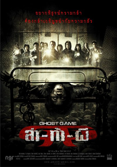Ghost Game (1CD) [FRENCH] [DVDRIP] [MULTI]