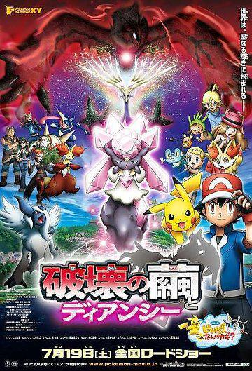 Pokemon Diancie And The Cocoon of Destruction