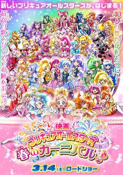 Precure All Stars Movie Haru no Carnival