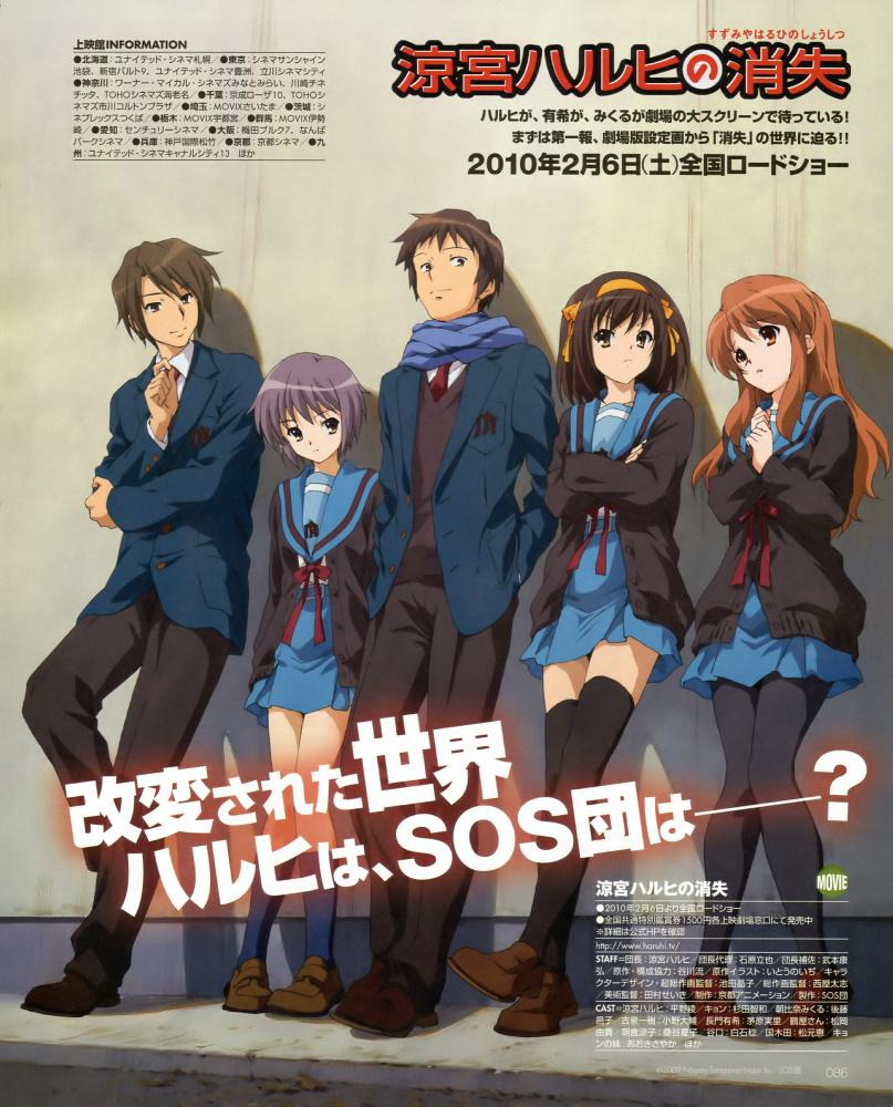 [MULTI] The Disappearance of Haruhi Suzumiya [VOSTFR][DVDRIP]