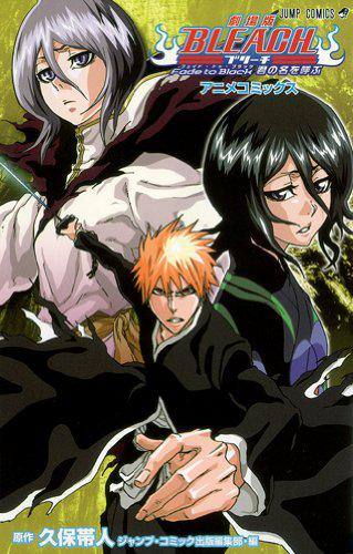[MULTI] Bleach Film 3 Fade to Black [VOSTFR][DVDRIP]