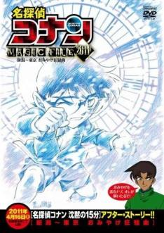 Detective Conan : Magic File 5 (Vostfr)