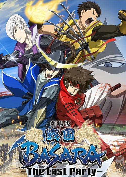 [MULTI] Sengoku Basara : The Last Party [VOSTFR][BDRIP]