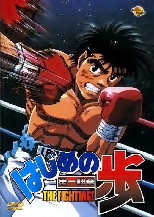 Hajime no Ippo : The Fighting – Saison 1