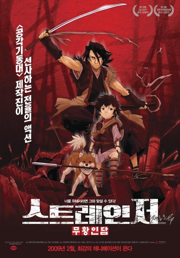 [MULTI] Sword of the Stranger [VOSTFR][DVDRIP]
