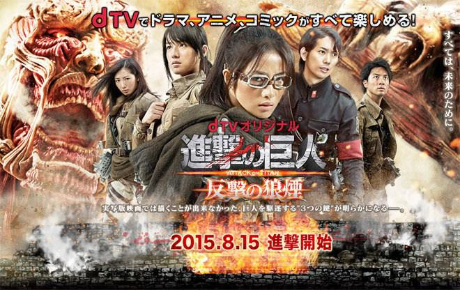 ATTACK ON TITAN – Hangeki no Noroshi