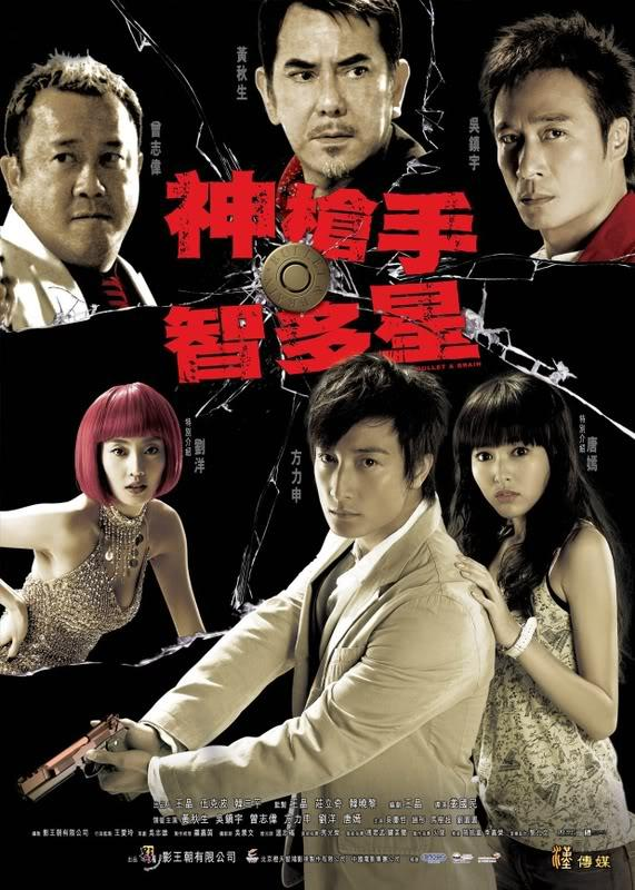 [MULTI] Bullet and Brain [VOSTFR][DVDRIP]