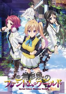 Musaigen no Phantom World – Saison 1 (Vostfr)