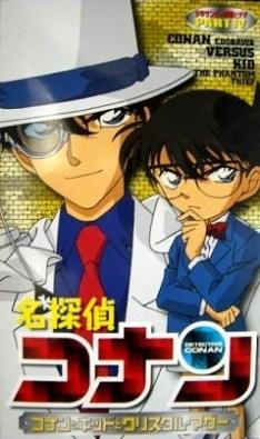 Detective Conan OAV 04 : Conan contre Kid contre Crystal Mother (Vostfr)
