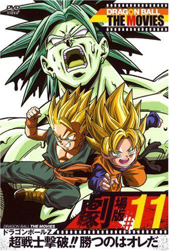 [MULTI] Dragon Ball Z Attaque Super Warrior! Film 11 [VOSTFR][DVDRIP]