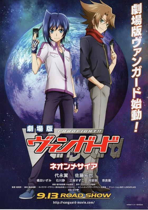 Cardfight Vanguard Film Neon Messiah