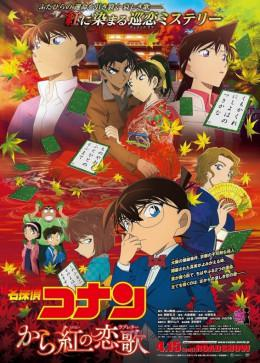 Detective Conan Movie 21: The Crimson Love Letter Vostfr