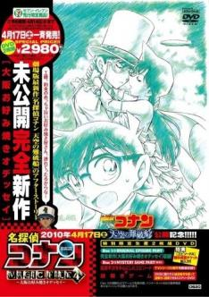 Detective Conan : Magic File 4 (Vostfr)