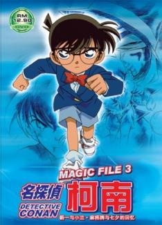 Detective Conan : Magic File 3 (Vostfr)