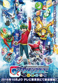 Digimon Universe : Appli Monsters – Saison 1