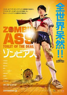 Zombie Ass : The toilet of the Dead en streaming