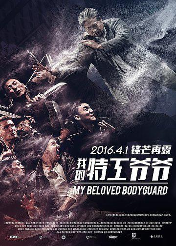 My Beloved Bodyguard (Vostfr)