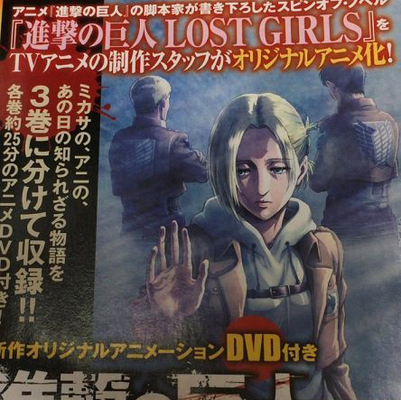 Shingeki no Kyojin lost girls anime