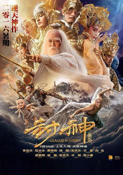 League of gods (Vostfr)