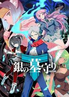 Gin no Guardian – Saison 2 (Vostfr)