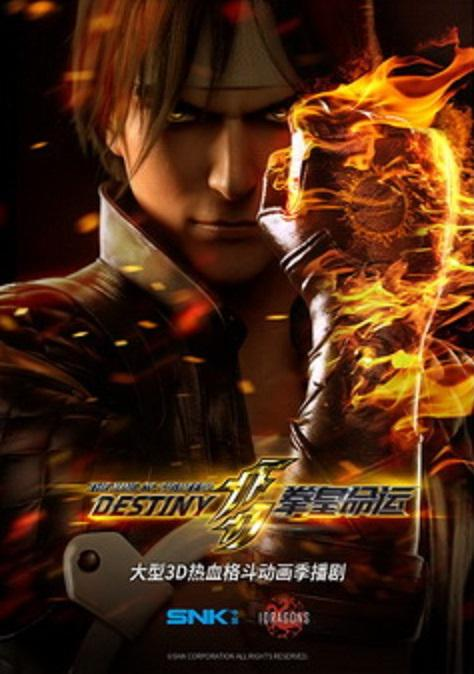 The King of Fighters: Destiny (Vostfr)