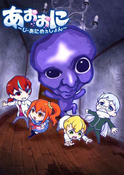 Ao Oni The Animation – Saison 1
