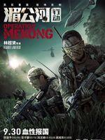 Operation Mekong Vostfr