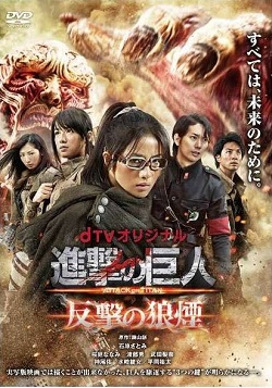 Attack on Titan 2 (vostfr)
