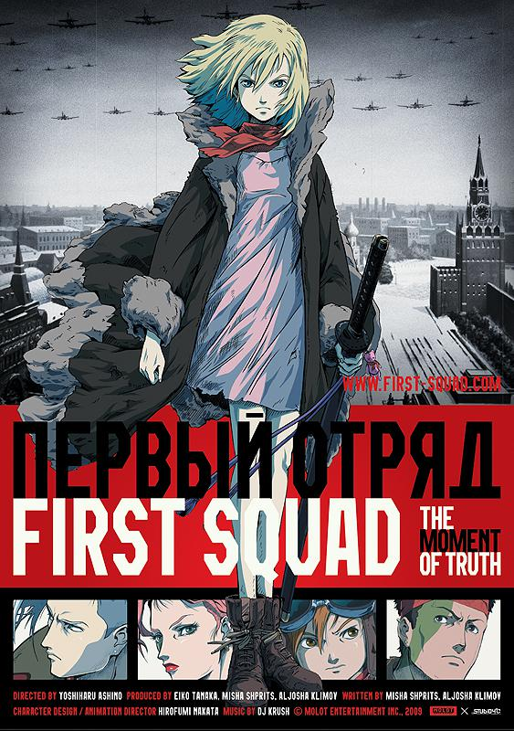 [MULTI] First Squad - The Moment Of Truth [VOSTFR][DVDRIP]