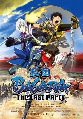 Sengoku Basara – Le Film : The Last Party Vostfr