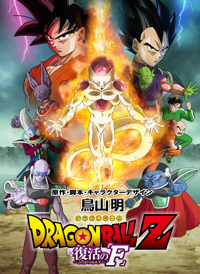 Dragon Ball Z Film 15 : La résurrection de Freezer