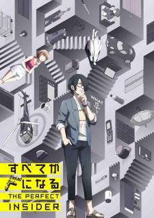 Subete ga F ni Naru: The Perfect Insider – Saison 1