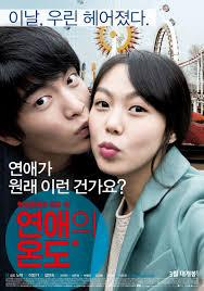 Very Ordinary Couple (Vostfr)