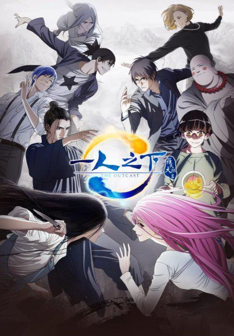 Hitori no Shita - The Outcast 2 - Saison 2 [19/??] VOSTFR | HD 720p