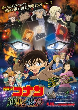 Detective Conan Movie 20 : Junkoku no Nightmare