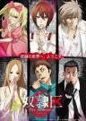 Doreiku The Animation Saison 1 Vostfr