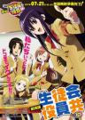 Seitokai Yakuindomo Movie Vostfr